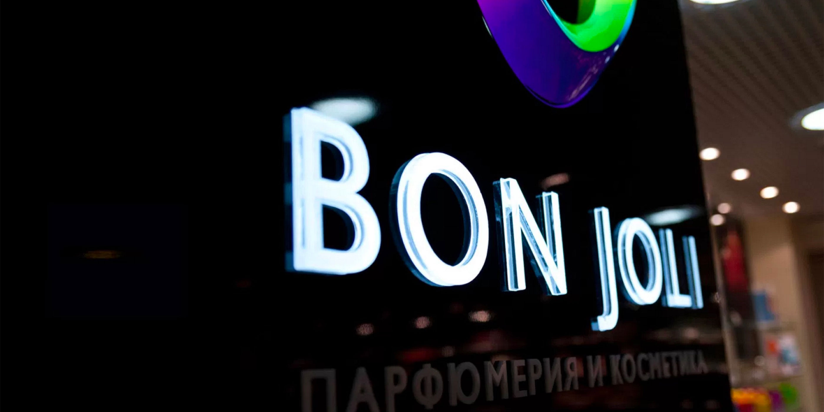 Бренд парфюмерии и косметики Bon Joli