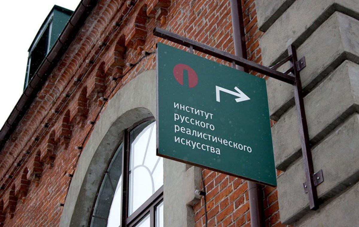 Институт русского реалистического искусства