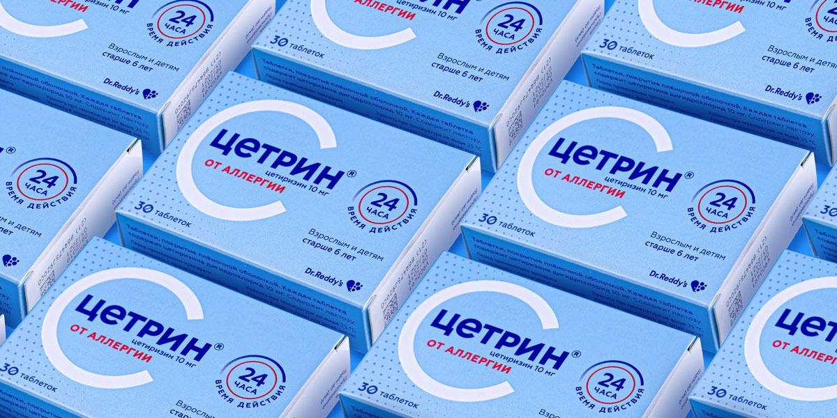Несколько упаковок «Цетрин»