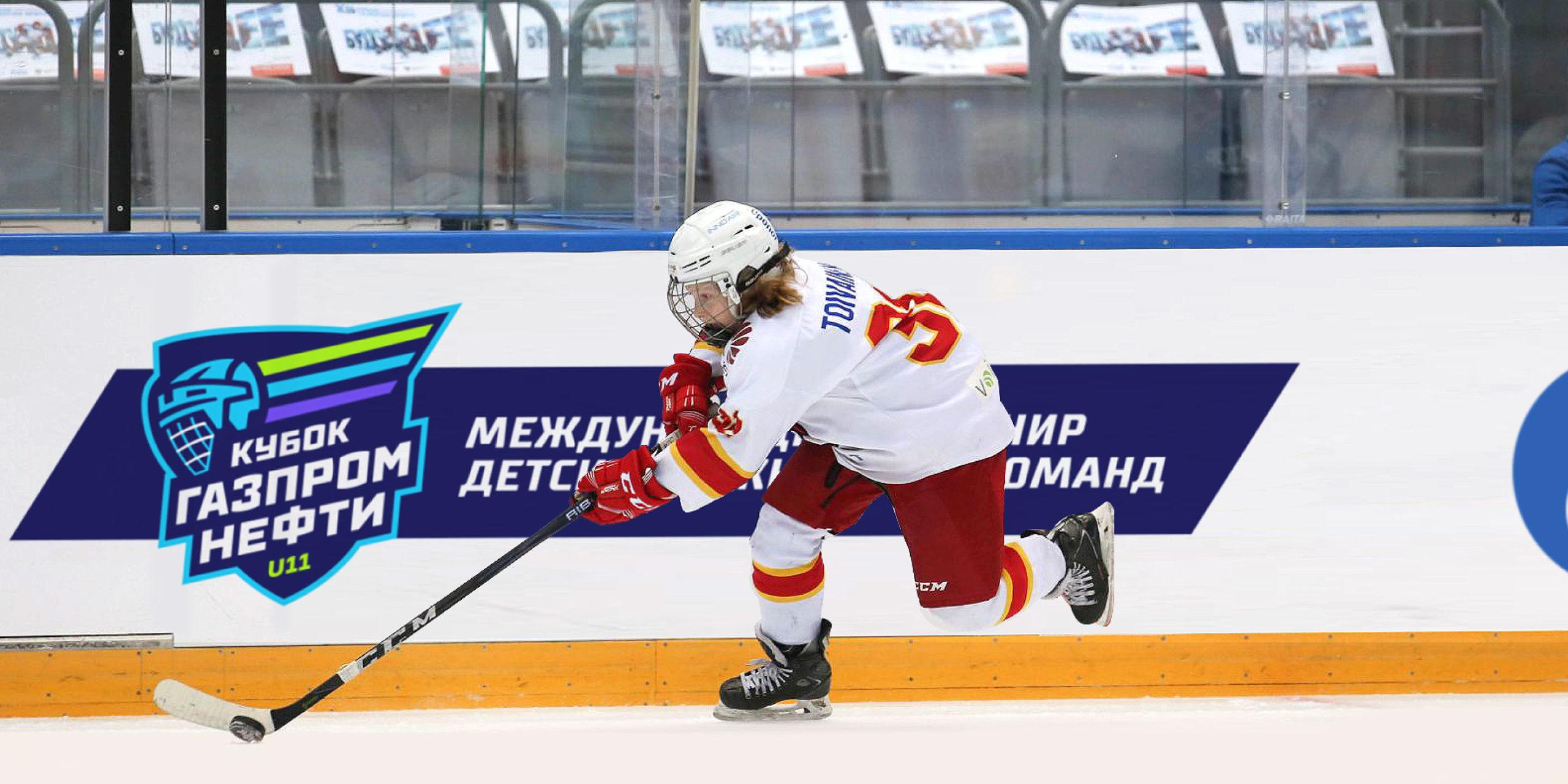 Детский турнир по хоккею «Газпром нефти»
