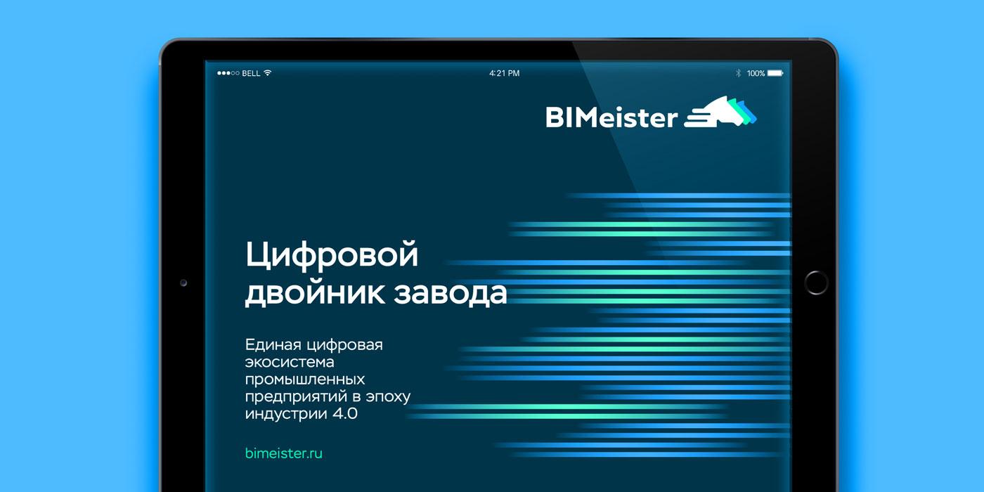 Дизайн сайта Bimeister