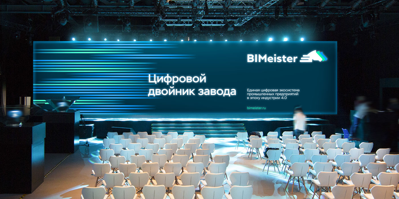 Оформление зала Bimeister