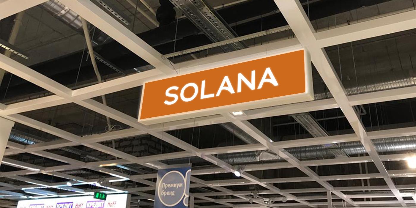 Вывеска Solana