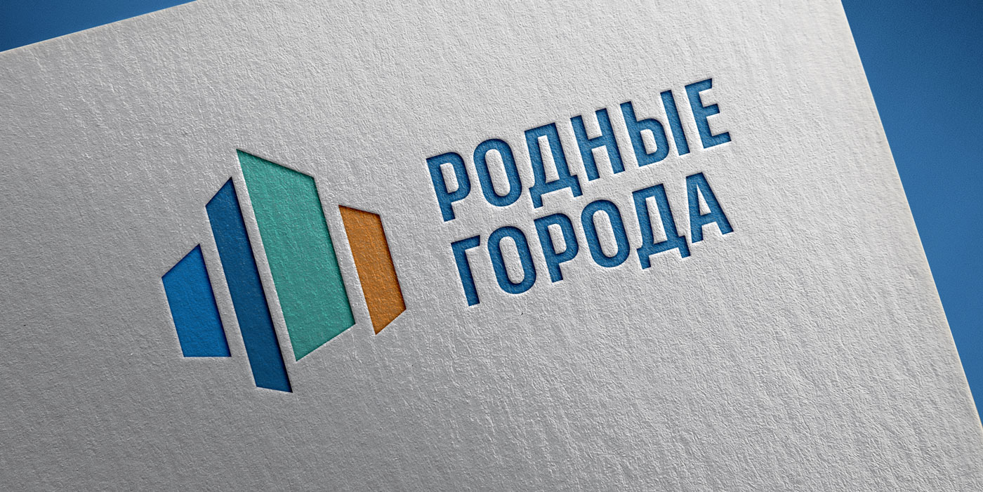 Логотип «Родных городов»
