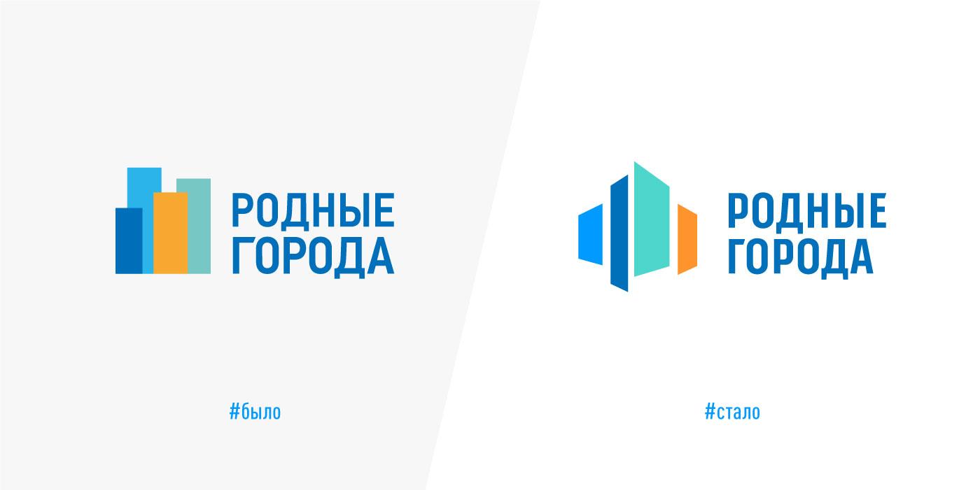 Старый и новый логотип бренда «Родные города»